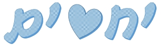 יחסים - עצות וסיפורים אמיתיים על יחסים אהבה וזוגיות